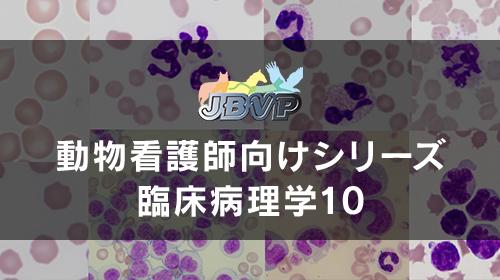 白血球の異常
