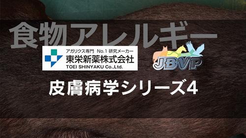 どうしても治らない犬アトピー性皮膚炎はどうしたら治せるか