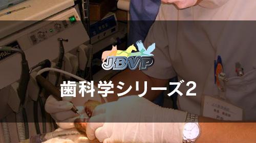 歯科学02「見落としやすい歯周病の診断と歯科予防処置 − スケーリングだけじゃ不十分! −」